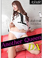 Another Queen DX vol.34 浅倉沙織