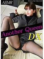 Another Queen DX vol.36 春奈芽衣