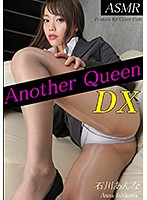 Another Queen DX vol.37 石川あんな