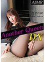 Another Queen DX vol.38 浅倉沙織