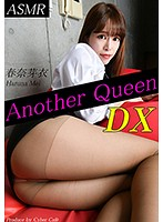 Another Queen DX vol.39 春奈芽衣