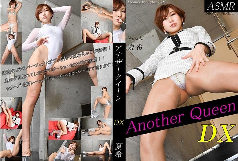 Another Queen Dx vol.40 夏希