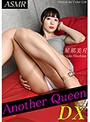 Another Queen Dx vol.42 星那美月