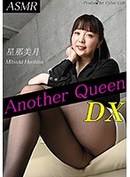 Another Queen Dx vol.43 星那美月