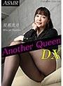 Another Queen Dx vol.43 星那美月