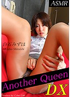 Another Queen Dx vol.44 白石みずほ