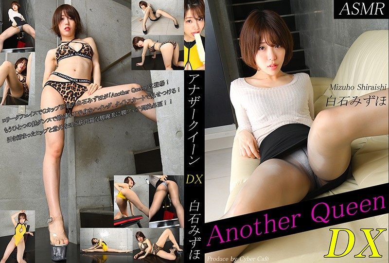 Another Queen Dx vol.45 白石みずほ