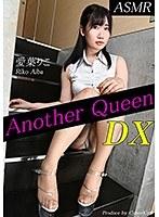 【愛葉りこ動画】Another-Queen-Dxvol.46-愛葉りこ