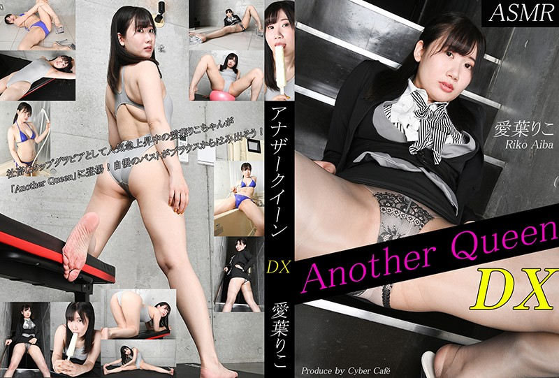 Another Queen Dxvol.47 愛葉りこ