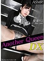 【愛葉りこ動画】Another-Queen-Dxvol.47-愛葉りこ