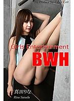 【真田りな動画】Girls-Entertainment-BWH-vol.1-真田りな