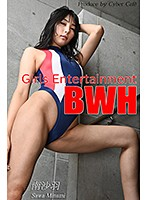 Girls Entertainment BWH vol.2 南沙羽