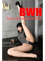 Girls Entertainment BWH vol.4 咲村良子