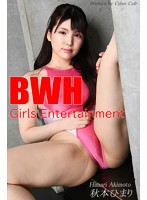 Girls Entertainment BWH vol.13 秋本ひまり