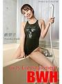 Girls Entertainment BWH vol.14 樹智子