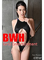 Girls Entertainment BWH vol.17 草野綾