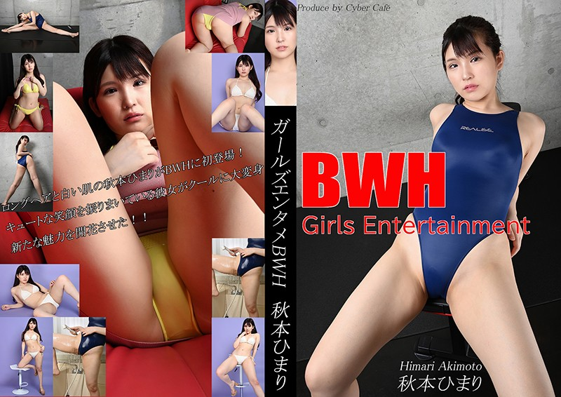 Girls Entertainment BWH vol.18 秋本ひまり