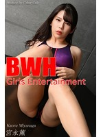 Girls Entertainment BWH vol.19 宮永薫