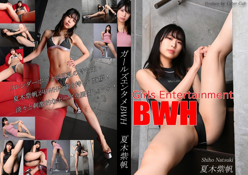 Girls Entertainment BWH vol.23 夏木紫帆