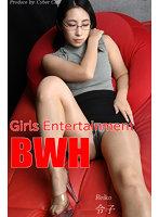Girls Entertainment BWH vol.37 令子