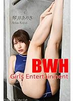 Girls Entertainment BWH vol.42 琴井ありさ