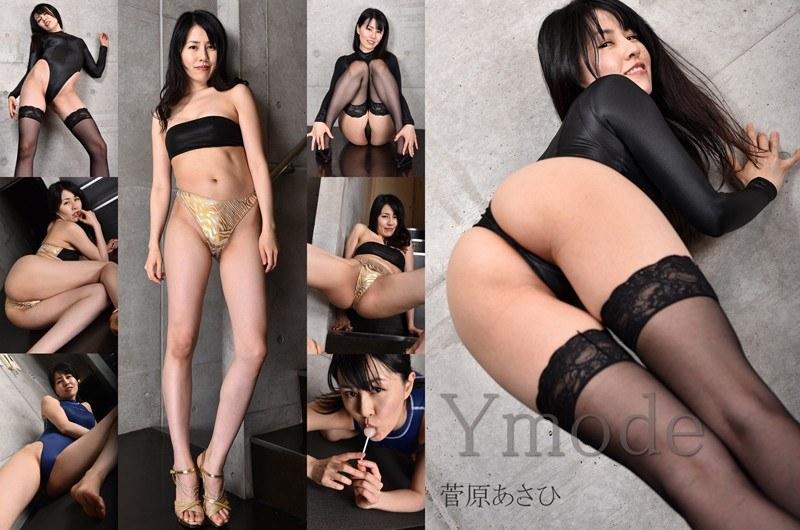 Ymode vol.11 菅原あさひ