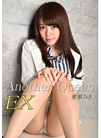 vol.06 Another Queen EX 栗原みさ