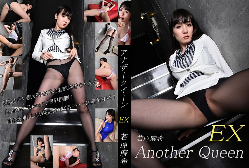 vol.07 Another Queen EX 若原麻希