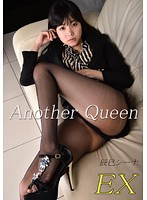 vol.09 Another Queen EX 辰巳シーナ