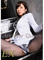 vol.10 Another Queen EX 川菜ゆう