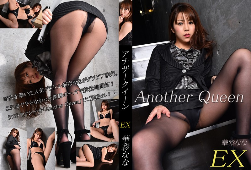vol.11 Another Queen EX 華彩なな