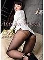 vol.13 Another Queen EX 藤原亜紀乃