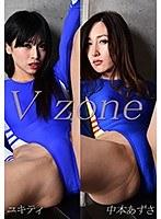 V zone vol.10 ユキティ×中本あずさ