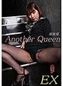 vol.16 Another Queen EX 須賀葵