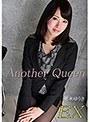 vol.18 Another Queen EX 荒木ゆうき