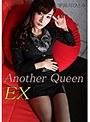 vol.23 Another Queen EX 宇田川ひとみ