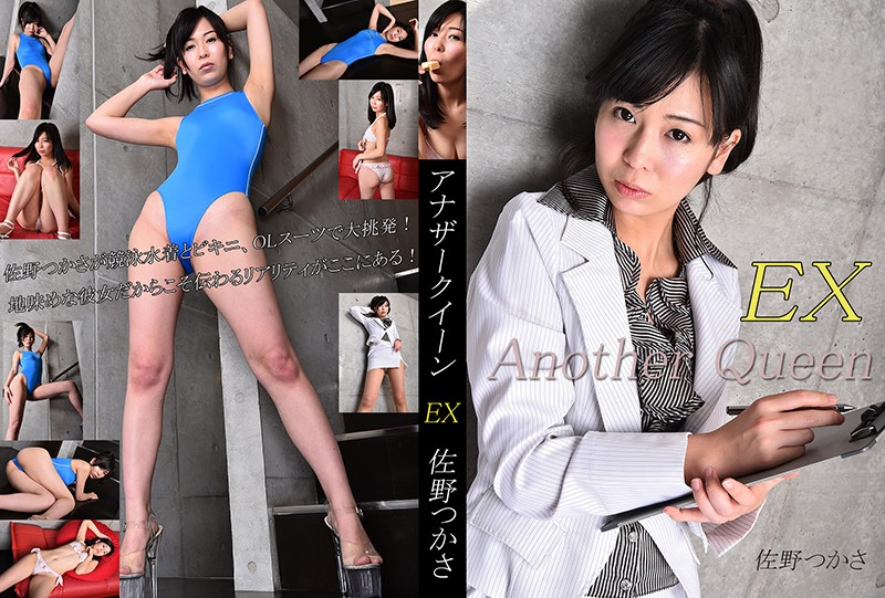 vol.28 Another Queen EX 佐野つかさ
