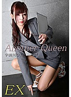 vol.31 Another Queen EX 宇田川ひとみ