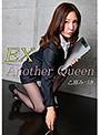 vol.34 Another Queen EX 乙原みづき