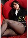 vol.35 Another Queen EX 小松りな