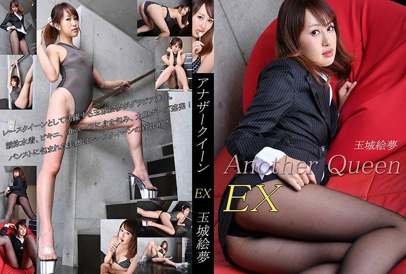vol.45 Another Queen EX 玉城絵夢