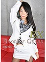 vol.49 Another Queen EX 岩崎真奈