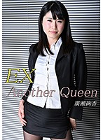 Another Queen EX vol.53 廣瀬絢香