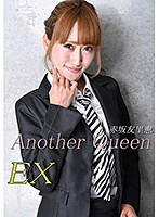 vol.55 Another Queen EX 赤坂友里恵