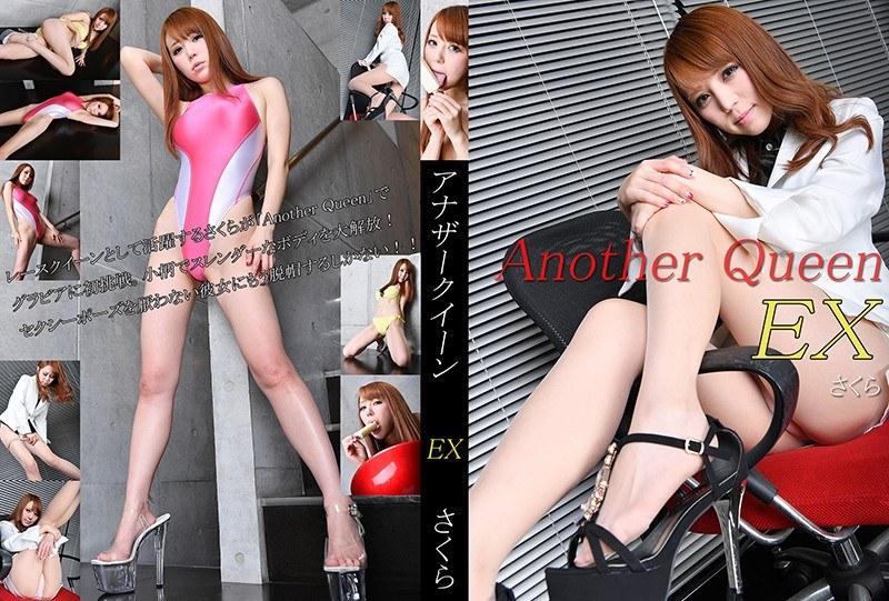 vol.59 Another Queen EX さくら