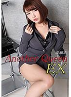 Another Queen EX vol.65 成瀬彩