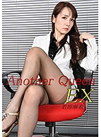 vol.69 Another Queen EX 若原麻希