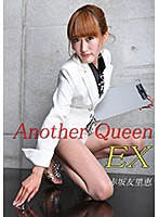 vol.67 Another Queen EX 赤坂友里恵