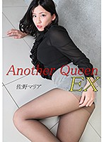 vol.77 Another Queen EX 佐野マリア