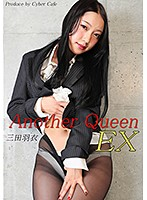 vol.80 Another Queen EX 三田羽衣